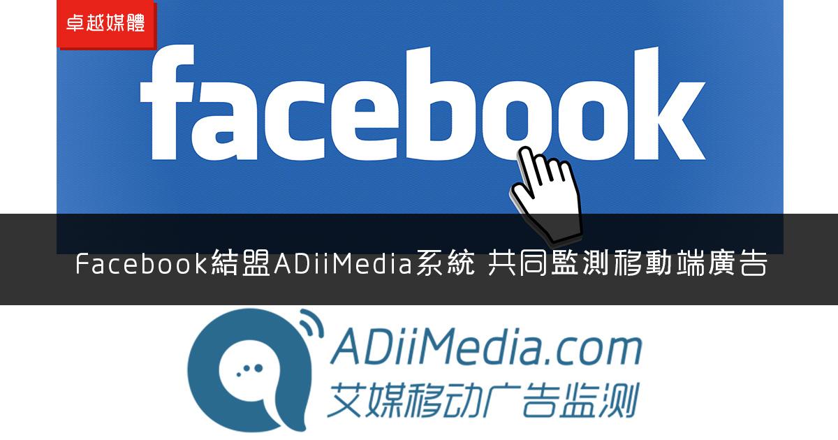Facebook結盟ADiiMedia系統 共同監測移動端廣告