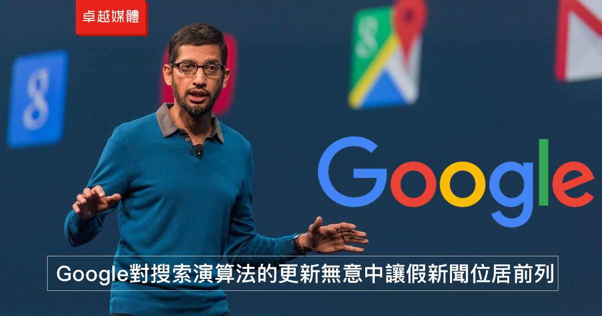 Google對搜索演算法的更新無意中讓假新聞位居前列