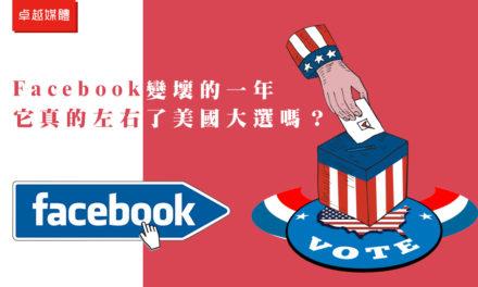 Facebook變壞的一年:它真的左右了美國大選嗎?