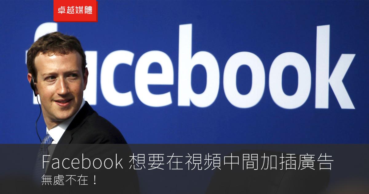 Facebook 想要在視頻中間加插廣告