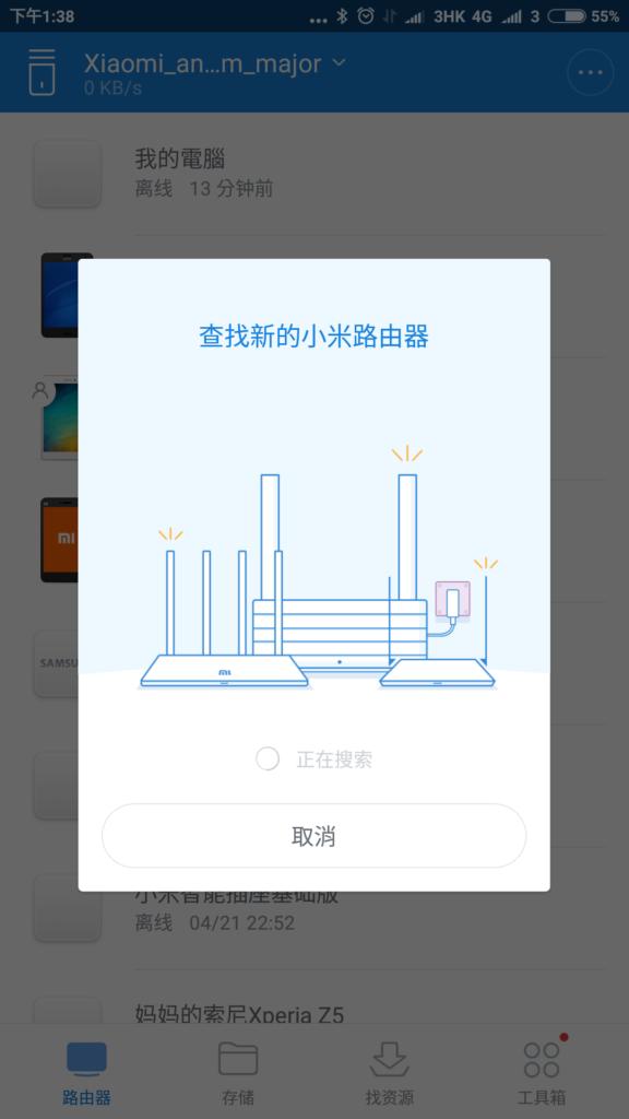 screenshot_2016-04-22-13-38-10_com-xiaomi-router