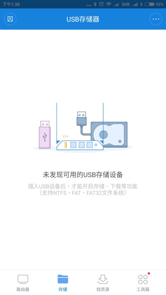 screenshot_2016-04-22-13-38-49_com-xiaomi-router