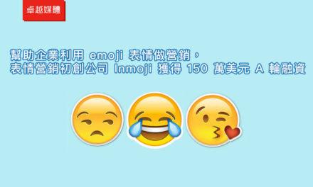 幫助企業利用 emoji 表情做行銷,表情行銷初創公司 Inmoji 獲得 150 萬美元 A 輪融資