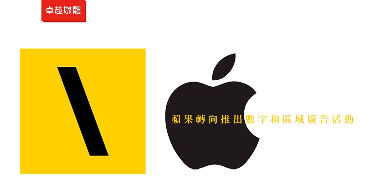 蘋果轉向推出數字和區域廣告活動