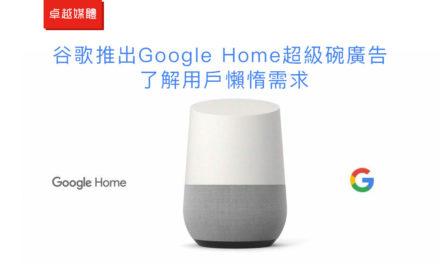 [視頻]谷歌推出Google Home超級碗廣告 了解用戶懶惰需求
