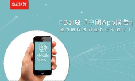 FB封殺中國App廣告 國內的玩法到國外行不通了?
