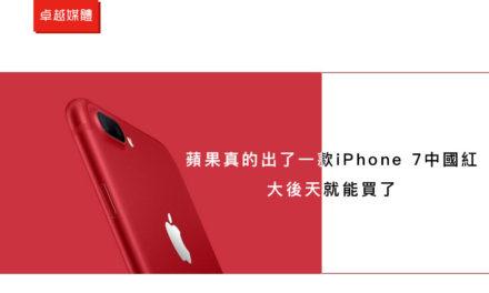 蘋果真的出了一款iPhone 7中國紅 大後天就能買了