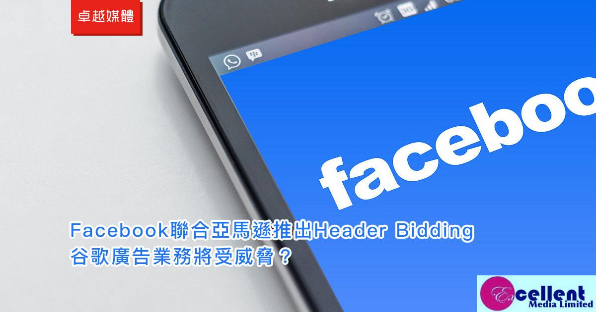 Facebook聯合亞馬遜推出Header Bidding,谷歌廣告業務將受威脅?