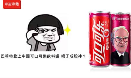 巴菲特登上中國可口可樂飲料罐 喝了成股神?
