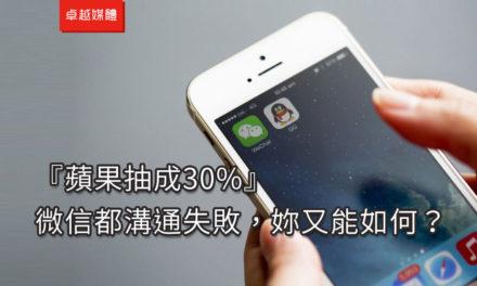 『蘋果抽成30%』 微信都溝通失敗,妳又能如何?