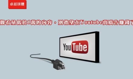 觀看量低於1萬的內容,別指望在Youtube賣廣告賺錢了