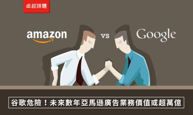 谷歌危險!未來數年亞馬遜廣告業務價值或超萬億