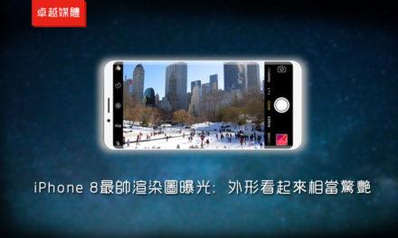 iPhone 8最帥渲染圖曝光:外形看起來相當驚艷