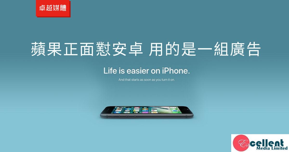 蘋果正面懟安卓 用的是一組廣告