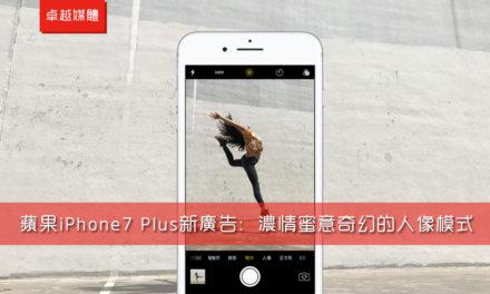 蘋果iPhone7 Plus新廣告:濃情蜜意奇幻的人像模式
