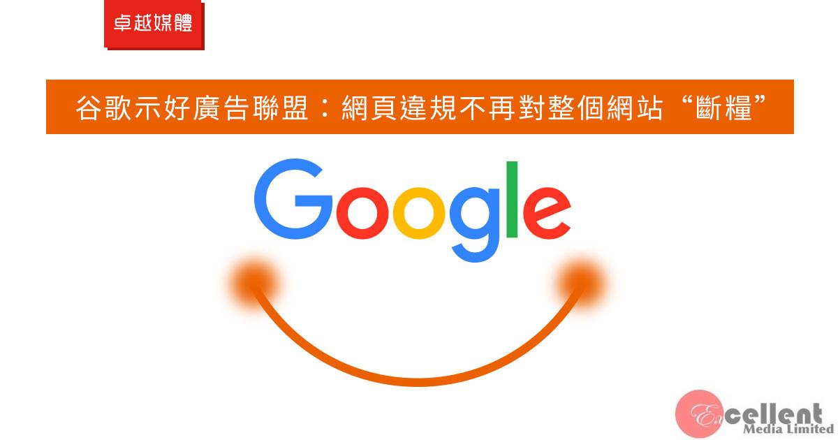 """谷歌示好廣告聯盟:網頁違規不再對整個網站""""斷糧"""""""