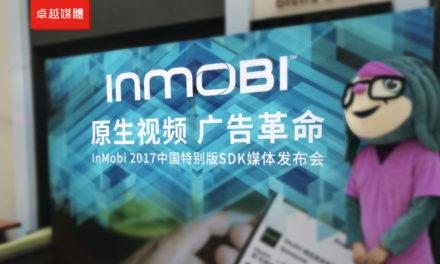 InMobi中國特別版SDK發布 同步推出原生視頻廣告120%激勵計劃