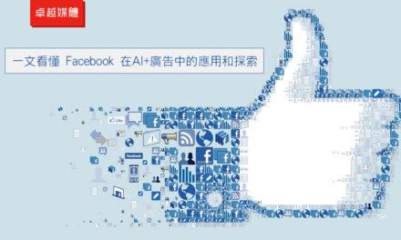 一文看懂 Facebook 在AI+廣告中的應用和探索