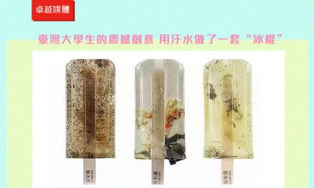 """臺灣大學生的震撼創意 用汙水做了一套""""冰棍"""""""