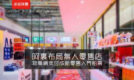 阿裏布局無人零售店 物聯網支付成新零售入門船票