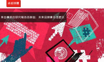 來自騰訊的研究報告告訴妳:未來品牌廣告怎麽玩