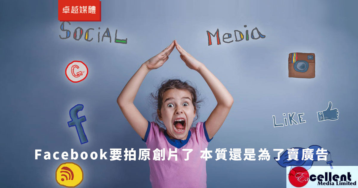 Facebook要拍原創片了 本質還是為了賣廣告