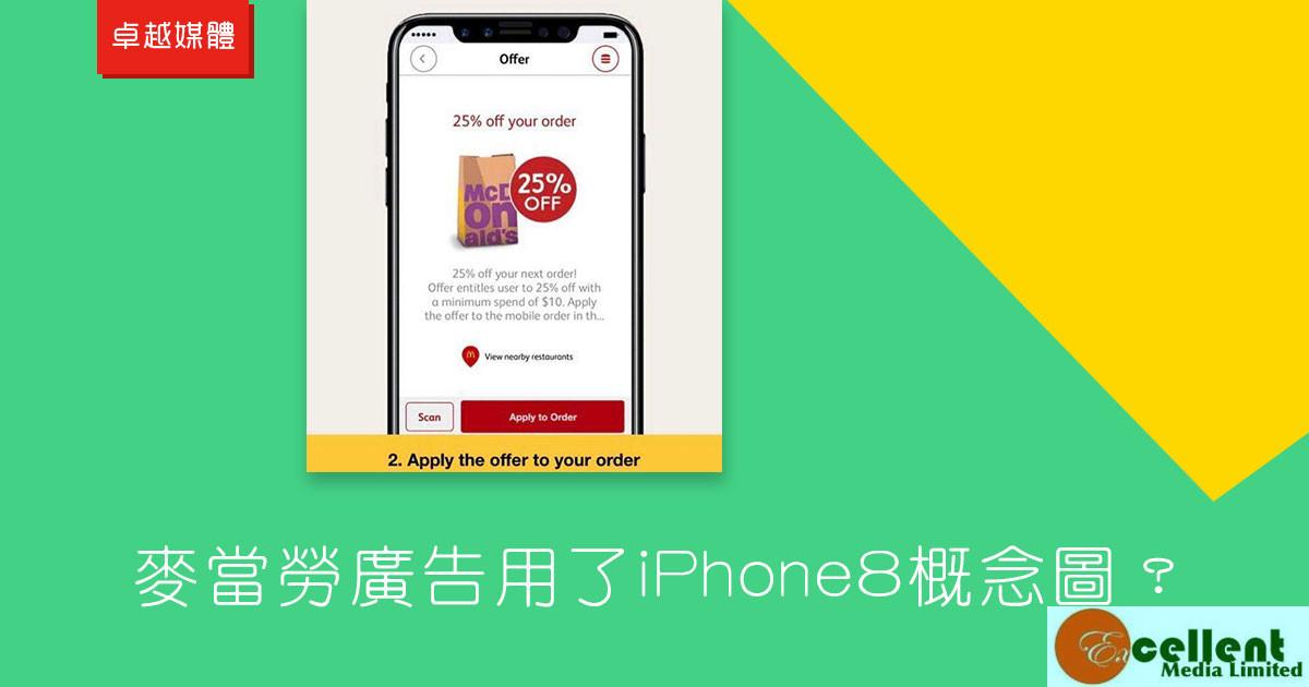 麥當勞廣告用了iPhone8概念圖?