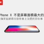 iPhone X 不是屏幕面積最大的?從蘋果官網尋找發布會上沒提的那些事